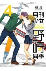 月刊少女野崎同學(04)封面