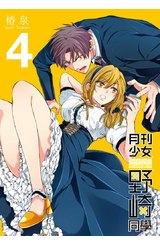 月刊少女野崎同學(04)特別版封面