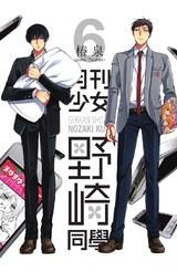 月刊少女野崎同學(06)封面