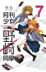 月刊少女野崎同學(07)封面