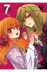 月刊少女野崎同學(07)特別版封面