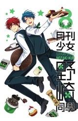月刊少女野崎同學(08)封面
