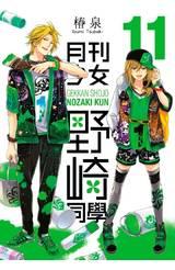 月刊少女野崎同學(11)會場限定版封面
