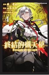 終結的熾天使(04)封面