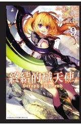終結的熾天使(09)封面