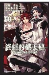 終結的熾天使(10)封面
