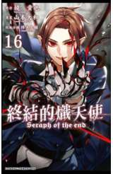 終結的熾天使(16)封面