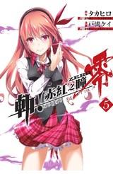 斬!赤紅之瞳 零(05)封面