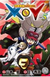 神奇寶貝SPECIAL X‧Y(05)封面