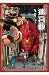 迷宮飯(04)限定版封面