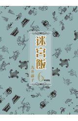 迷宮飯(06)典藏版封面