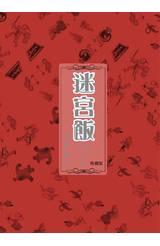 迷宮飯(07)典藏版封面
