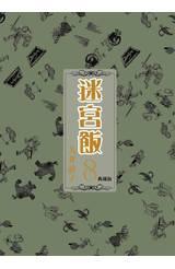 迷宮飯(08)典藏版封面
