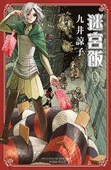 迷宮飯(09)封面