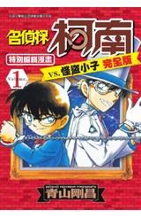 名偵探柯南 vs. 怪盜小子 完全版 (01)封面