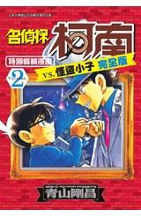 名偵探柯南 vs. 怪盜小子 完全版 (02)封面