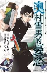 白領驅魔師 奧村雪男的憂愁(01)封面
