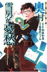 白領驅魔師 奧村雪男的憂愁(02)封面