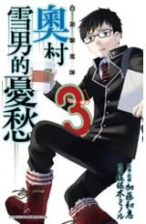 白領驅魔師 奧村雪男的憂愁(03)封面