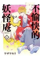 不愉快的妖怪庵(05)封面