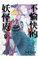 不愉快的妖怪庵(09)封面