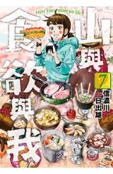 山與食欲與我(07)封面