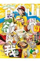 山與食欲與我(09)封面