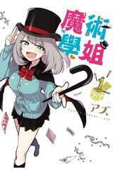 魔術學姐(01)封面