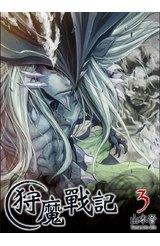 狩魔戰記(03)封面