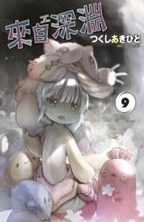 來自深淵(09)封面