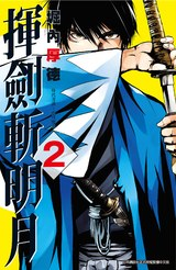 揮劍斬明月(02)封面