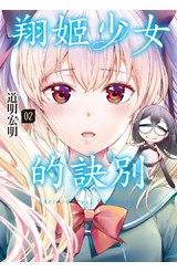 翔姬少女的訣別(02)封面