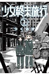 少女終末旅行(01)封面