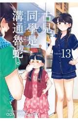 古見同學是溝通魯蛇(13)封面