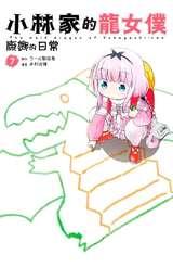 小林家的龍女僕 康娜的日常(07)封面