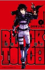 BLACK TORCH 闇黑燈火(01)封面