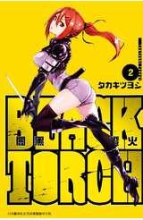 BLACK TORCH 闇黑燈火(02)封面