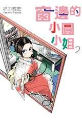 窗邊的小圓小姐(02)封面