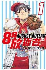 8月放逐者(01)封面