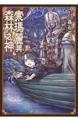 索瑪麗與森林之神(02)封面