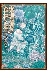 索瑪麗與森林之神(05)封面