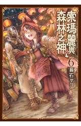 索瑪麗與森林之神(06)封面