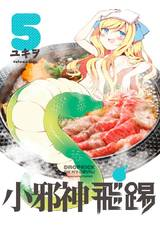小邪神飛踢(05)封面
