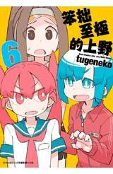 笨拙至極的上野(06)封面