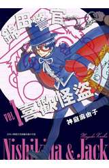 錦田警官喜歡怪盜(01)封面