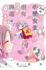 姊姊對小學女生很有興趣(01)封面