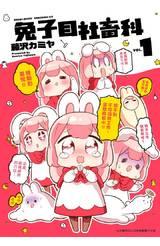 兔子目社畜科(01)封面