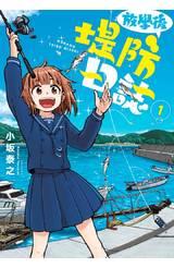 放學後堤防日誌(01)封面