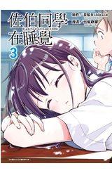 佐伯同學在睡覺(03)封面