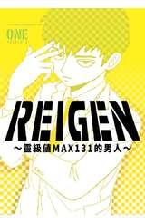 REIGEN ~靈級值MAX131的男人~(全)封面